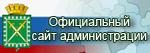 Официальный сайт администрации ГО Город Лесной