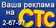 Реклама на СТС