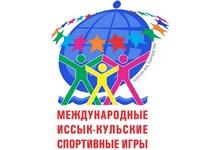 Международные Иссык-Кульские спортивные игры