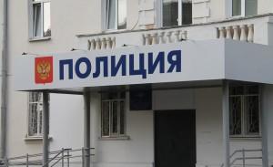 ОМВД Лесного, полиция