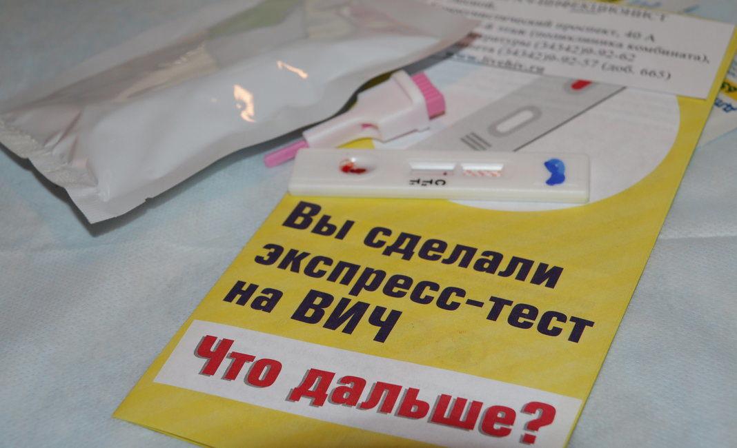 ВИЧ, СПИД, тест