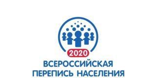 перепись населения