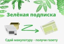 Зелёная подписка