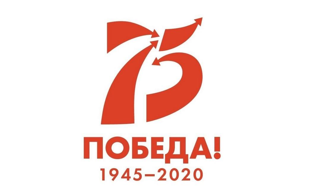 75 лет Победы, Марш Победы