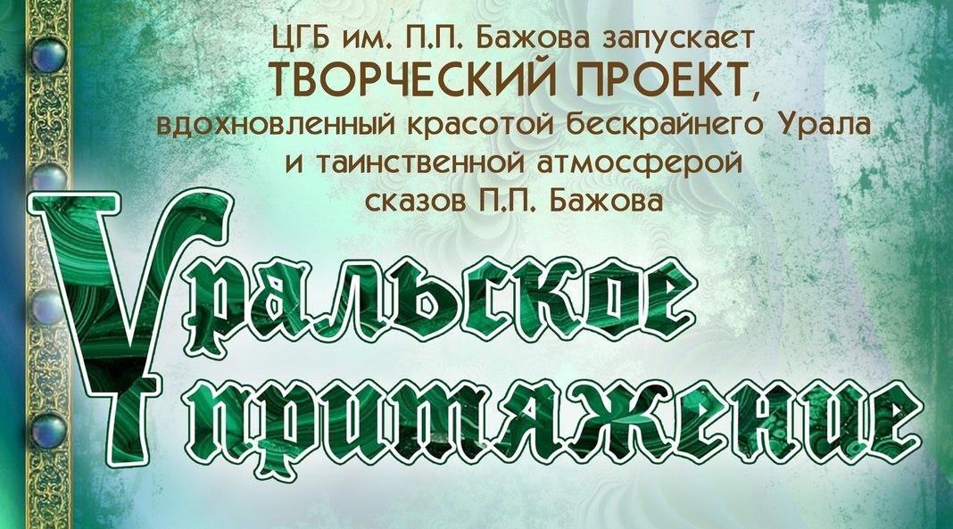 Уральское притяжение