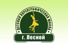 Детская школа хореографии ДШХ