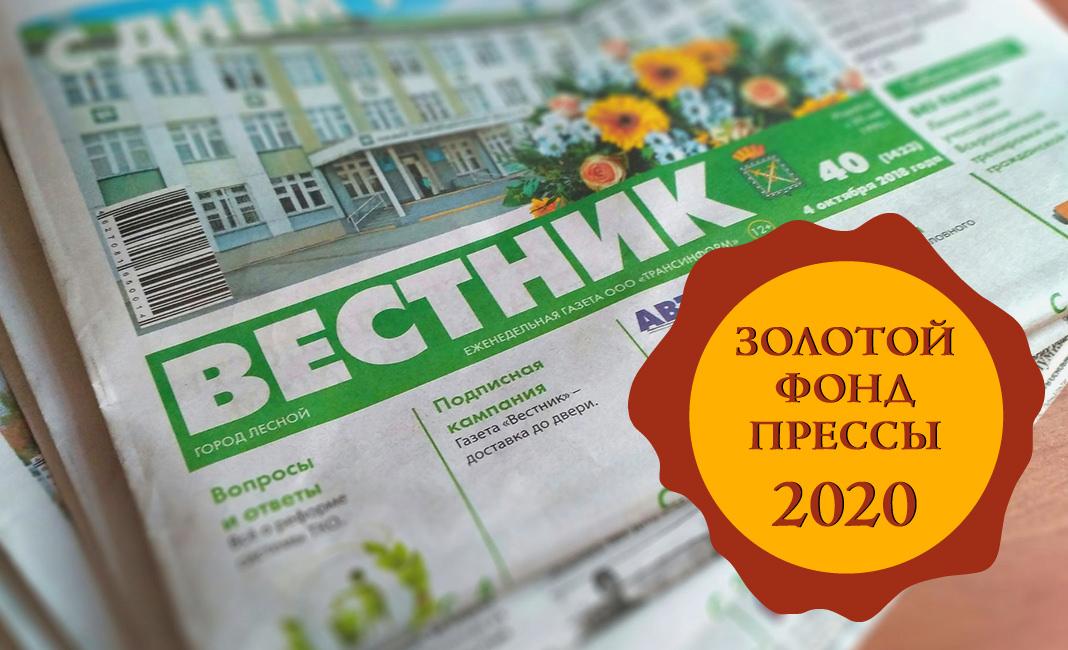 Вестник золотой фонд прессы 2020