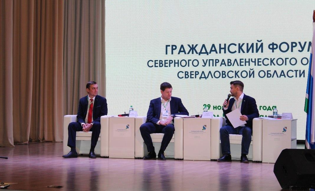 Гражданский форум Северного управленческого округа