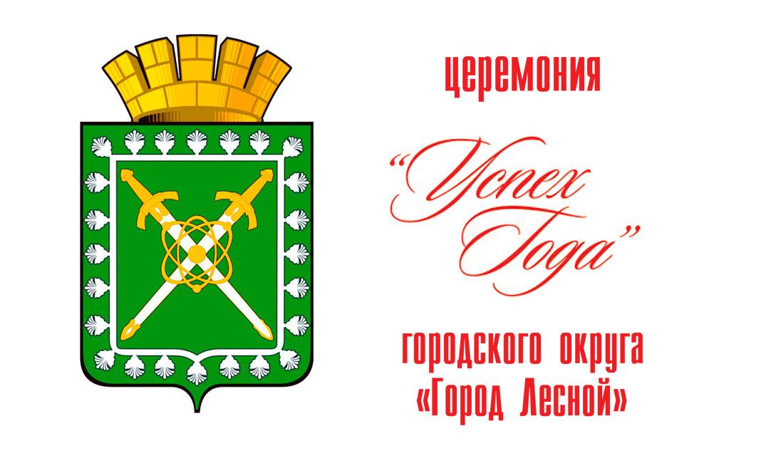 успех года город Лесной логотип