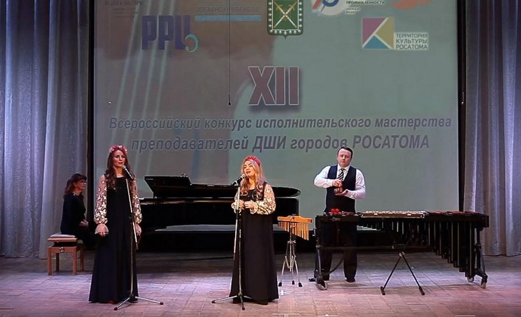 XII Всероссийский конкурс исполнительского мастерства преподавателей Детских школ искусств городов Росатома