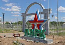 звезда парк патриотического воспитания