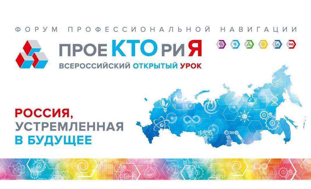 Зауральские школьники побывают на Всероссийском открытом уроке «ПроеКТОриЯ», посвященном теме экологии